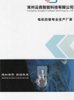 常州云森智能科技有限公司 定制化电机驱动控制 标准化电机驱动控制 磁传感器系列 (1)