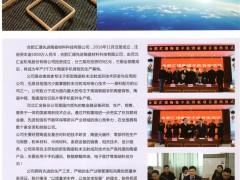 合肥汇璟先进陶瓷材料科技有限公司  陶瓷及复合材料   粉体材料 (1)