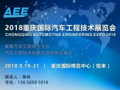 2018 重庆国际汽车工程技术展览会(AEE)  汽车制造工程、汽车前瞻技术、汽车关键核心技术等 (1)