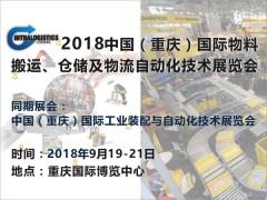 2018中国(重庆)国际物料搬运、仓储及物流自动化技术展览会 (1)