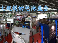 1251家电池(附企业名录)相关企业选择参展中国国际电池技术展览会(CIBF)