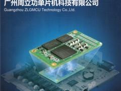广州周立功单片机科技有限公司  嵌入式测量测试仪器_嵌入式系统集成开发环境_楼宇自动化产品和解决方案 (1)