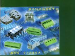 深圳市康奈特电子有限公司  接线端子 电气辅件  连接器  深圳充电展(桩)展 (1)