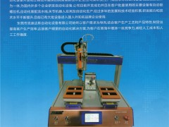 东莞市克迪达斯自动化设备有限公司   锁螺丝机 自动化 连接器 (1)