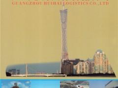 广州惠海物流有限公司   接散杂件  重大件设备运输    现代物流 (1)