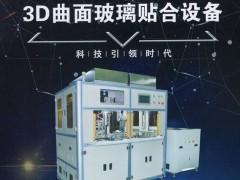 深圳市捷牛智能装备有限公司  机器视觉 机械手 模具监视器  3D曲面玻璃展 (1)
