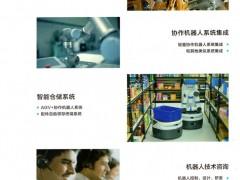 尔智机器人(上海)有限公司   钢铁 家电 机器人  汽车装配  零部件加工  3D曲面玻璃展 (1)