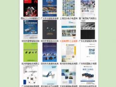 图说智能化网在5.59展位上邀您观展——2018华南国际工业自动化展览会