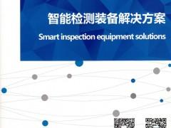 深圳市大族视觉技术有限公司  机器视觉产品  光源产品及电光源设备  视觉光源产品  相机  镜头  视觉系统、视觉专用设备  华南自动化展 (1)