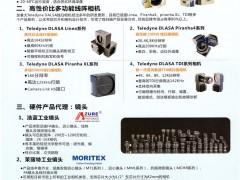 深圳市凌智自动化科技有限公司  视觉系统集成开发  机器视觉系统集成  智能机器人  工程软件的技术  华南自动化展 (1)