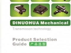 深圳市迪诺华五金机械有限公司  精密手动对位平台  电动对位平台  精密位移台  助力机械手  电动微调架  华南自动化展 (1)