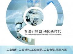 深圳市家辉智能科技有限公司  视觉检测配件、机械配件、光电产品、工控机、模具  华南自动化展 (1)