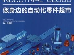 深圳市云点工业科技有限公司  配件、测试仪器、仪器仪表、电线电缆、五金交电  华南自动化展   SIAF展 (2)