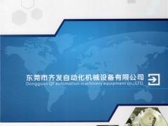 东莞市齐发自动化机械设备有限公司   精密自动化设备  通用机械设备及配件  华南自动化展   SIAF展 (1)