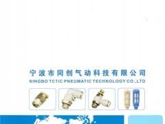 宁波市同创气动科技有限公司    气动元件及配件  橡胶制品  塑料制品   华南自动化展 (1)