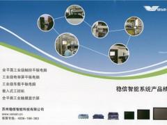 上海稳信计算机信息有限公司   工业显示器/屏  嵌入式工控机  工业平板电脑   工业一体机  工业PC人机界    华南自动化展 (1)
