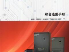 深圳市源信电气技术有限公司  变频器_伺服驱动器 _光伏逆变器 (1)