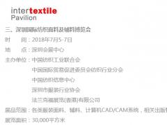 2018深圳纺织面料及辅料博览会于2018年7月5日在深圳会展中心隆重开展   附展商名单