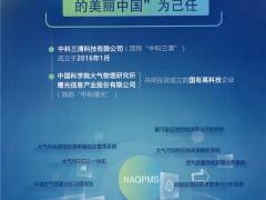中科三清科技有限公司  空气质量多模式集合预报系统_ 大气污染来源解析及预报系统_空气质量预报预警业务系统 (1)