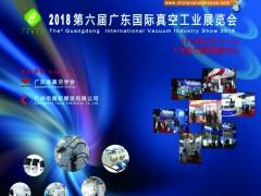 2018第六届广东国际真空工业展览会 (1)