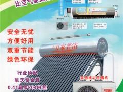 海盐帝冠太阳能科技有限公司   太阳能  太阳能热水器  太阳能控制仪; (1)