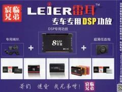 深圳市宸临兄弟电子科技有限公司  数字功放_DSP音效处理器_车载功放 (1)