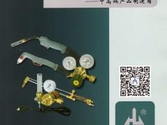 山东天安阀门有限公司   华鲁焊割  减压器  焊割器 (1)