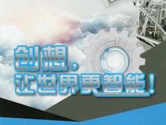 北京创想智控科技有限公司   机器视觉   跟踪器 (2)