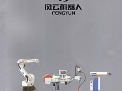 温岭市风云机器人有限公司     焊接机器人 自动焊接设备 机械手 (1)