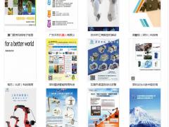 图看有哪些机器人相关厂商参展了2018华南国际自动化展   图说智能化网大数据为您分析