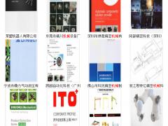 图看有哪些机械相关厂商参展了2018华南国际自动化展   图说智能化网大数据为您分析