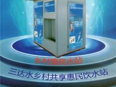 北京三达水科技有限公司   水管理系统  纯净水  软化水  纯水   超纯水  EDI纯化水系统  特种料液分离系统  MBR生活污水处理循环利用  高浓度污水处理 (1)