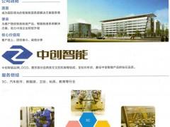 东莞中创智能制造系统有限公司   自动化专机  智能制造系统  工业互联网 (1)