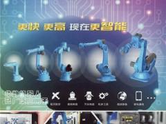 东莞华数机器人有限公司    工业机器人     PCL  通用多关节工业机器人   机器人控制器  示教器  伺服驱动  伺服电机 (1)