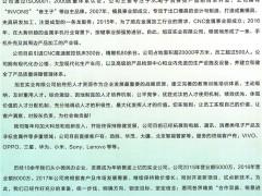 东莞市旭亚实业有限公司   3C电子制品   五金制品  塑胶制品  电子制品  电器制品 (1)