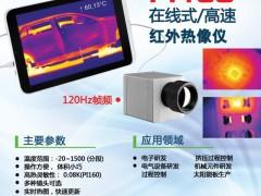 深圳市中欧特普科技有限公司专业提供非接触测温_红外测温仪 可手持的微型在线红外热像仪  黑体辐射源   非接触测温解决方案