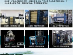 上海清如环保科技有限公司    电渗析脱盐装置  扩散渗析酸回收装置  电解装置  华南自动化展 (1)