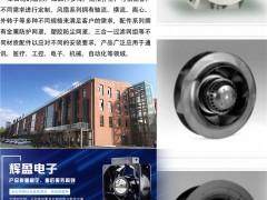 上海辉盈电子有限公司    轴流、横流、离心、外转子 华南自动化展   SIAF展 (1)