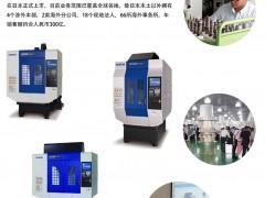 山善(深圳)贸易有限公司    CNC车床、加工中心、CNC磨床、测定机、工作辅助机、折弯机  华南自动化展 (1)