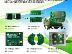 深圳市欣华科技有限公司   单片机  LED  马达  华南自动化展 (1)