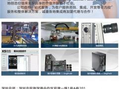 深圳旭升智能装备有限公司   图形图像  机器视觉 (1)