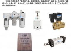 上海小石自动化科技有限公司    气源处理 方向控制阀 气缸 辅助气动元件  华南自动化展   SIAF展 (0)