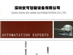 深圳安可智能设备有限公司   激光焊接设备、3D研磨设备、震动送料器、安全光栅、检测光栅  华南自动化展 (1)