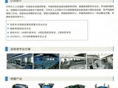四川巧夺天工信息安全智能设备有限公司   计算机、智能交通设备、智能工控设备,金融电子设备 (1)