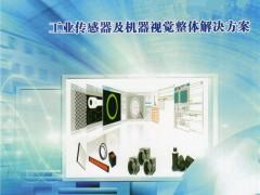 广州富唯电子科技有限公司旋转编码器、机器视觉   SIAF展 (1)