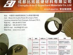 成都比拓超硬材料有限公司  切削刀具用PCD_切削刀具用PCBN_石油钻探及采矿用金刚石复合片 (1)