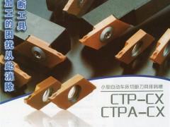 特殊陶业实业(上海)有限公司  切削工具_陶瓷加热管_机动车用锁  智能装备展2E76 (1)
