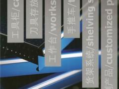发弥工位器具制造(上海)有限公司  工具柜_刀具存放系统_工作台 (1)