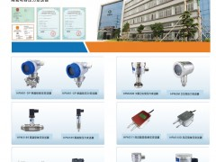 南京航伽电子科技有限公司   传感器  智能型压力变送器  物联网  测量控制系统软件   多国仪表展  上海传感器展