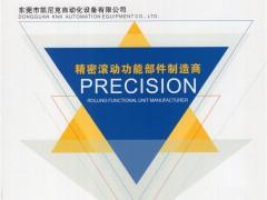 东莞市凯尼克自动化设备有限公司  V型滚针导轨_滚珠丝杆_线性模组   SIAF展 (1)